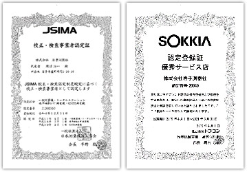 JSIMA 認定証・SOKKIA 登録証