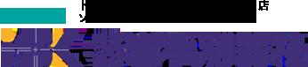 ソキア製品ビジネスパートナー/「トプコンICT製品ビジネスパートナー店」「株式会社岩手測器社」